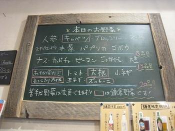 こちらのカレーは札幌のスープカレーがベースになっています。黒板に書かれた本日の野菜からチョイスすることができ、地元野菜である鎌倉野菜なんかもあるので行くたびごとに楽しめる仕掛けがいっぱいです。