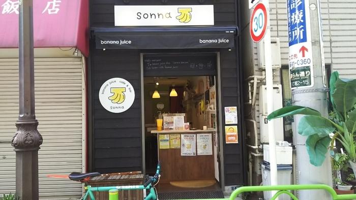 「sonna banana(そんなバナナ)」は、都内に4店舗、沖縄に1店舗展開するバナナジュース専門店。1号店の八丁堀店は、駅から徒歩2~3分のビジネス街にあり、シックな外観にバナナのロゴマークが印象的です。