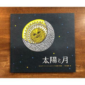 【絵本のある暮らしvol.5】お月様をそばに感じて♪月夜に読みたいほっこり作品7選