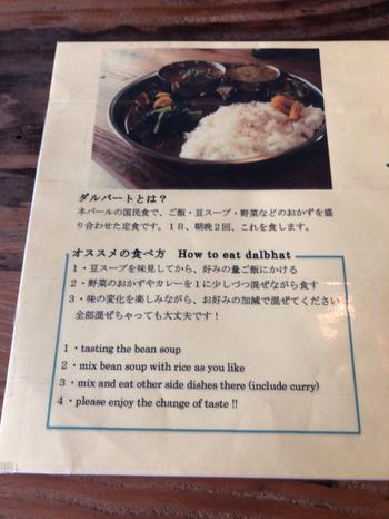「jijico」の名物は「ダルバート」。豆スープやおかず類をご飯にかけて味の変化を楽しみながら全部混ぜて頂くネパールの定食のようなお料理です。なかなか食べる機会のないネパール料理、ワクワクしてきますよね。