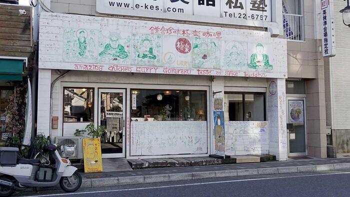 独自の世界観がインパクト大の「極楽カリー」。こちらは「鶏カリーセット」オンリーの潔く男気溢れる名店中の名店です。