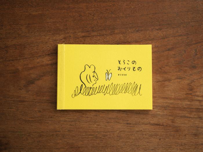 『とらこのおくりもの』 えほんやるすばんばんするかいしゃ 2018年 根強い人気がある少部数の手作り絵本。表紙は活版印刷、全編黄色のインクで印刷された、飾っておきたくなる一冊