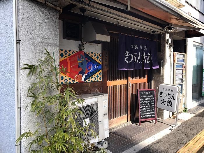 吉祥寺駅南口から徒歩約5分の場所にある「きっちん大浪」。常連さんがいつも集まる、知る人ぞ知る人気のお食事処です。