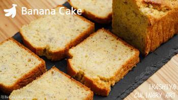 バターのしっとり感とバナナの風味が美味しく、どこか懐かしいケーキです。ボリュームがあるのでおやつだけでなく朝食にもおすすめ。可愛くラッピングしてプレゼントするのも良いですね!