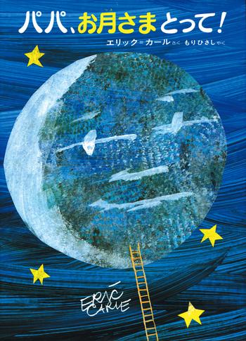 主人公のモニカにお月様をを取ってきてほしいと頼まれたパパは、それはそれは長い梯子を持ってきて、とても高く大きな月を目指して登り始めます。  ページをめくると、紙面が左右上下に広がる仕掛けが施されていて、「空の高さ」や「月の満ち欠け」がとてもユニークにわかりやすく表現されています。読み聞かせ用の大型絵本では、この仕掛けのインパクトも絶大。子どもから大人まであっ!とお話しに引き込まれること間違いなしです。