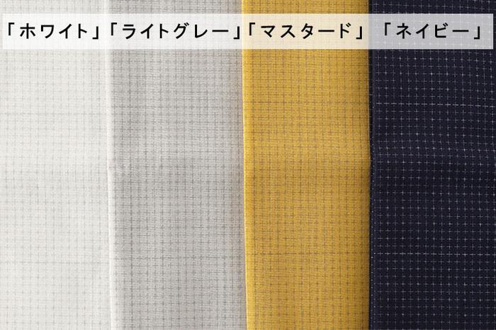 ホワイト、ライトグレー、マスタード、ネイビーと4色あり、どれもW1080×H500mmサイズとなっており、二つ折にすれば50cm幅の大判ふきんにちょうど良い大きさです。