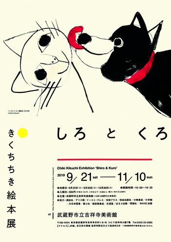今年9月、東京・吉祥寺の武蔵野市立吉祥寺美術館できくちさんの展示が開催されます。今回のインタビューでも登場した原画を見るチャンス!代表的な絵本原画や、デビュー前に自費出版していた手製本原画、今回のために制作された大型のバナー作品や立体作品を含め、約200点が展示されます。  自然の音や、動物たちの息遣いが感じられる力強く美しい原画をぜひ間近でご覧ください。  ■開催期間:2019年9月21日(土)~11月10日(日) ■時間:10:00~19:30 ■会場:武蔵野市立吉祥寺美術館  ※イベント詳細は記事末のリンクよりご確認ください