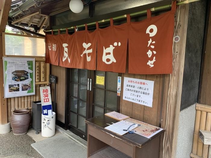 その「たかせ」は、もちろん今も瓦そばで大人気のお店♪茶蕎麦は、北海道のそば粉と、京都の宇治抹茶を贅沢に使用しています。