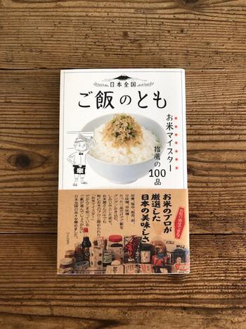 普段何気なく食べているものについて深掘りしてみるのも、ちょっとした発見があって新鮮です。  【日本全国 ご飯のとも お米マイスター推薦の100品】では、お米を知り尽くしたプロが全国から選りすぐりの「ご飯のとも」を紹介しています。