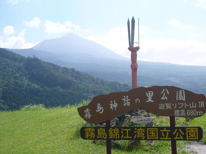 """展望広場は標高680mにあり、霧島の山々を一望できます。快晴の日には""""薩摩富士""""と呼ばれる開聞岳が見えることも。新鮮な空気を体いっぱいに感じながら、霧島の自然に癒されましょう。"""