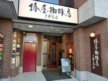 JR上野駅すぐのビル内にある「椿屋珈琲店 上野茶廊」。アクセスが良く、観光途中の休憩スポットや待ち合わせにも利用しやすいですね。