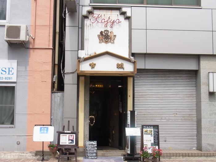 東京メトロ上野駅から徒歩2分の場所にある「古城」。創業は1963年という歴史ある老舗の喫茶店です。ビルの一角にある入り口から地下に下って行くのは、なんだかワクワクしますね。