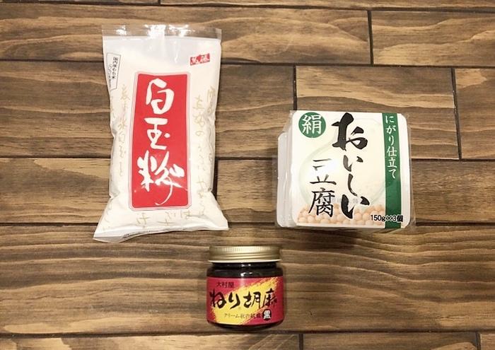 ~基本の3つの材料~ ・白玉粉 ・絹豆腐 ・着色料(今回は黒色を使用したかったので、練りごまを用意)