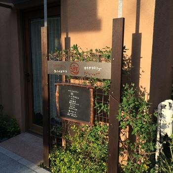 高円寺で3日前までに完全予約制の割烹料理店です。カフェのような雰囲気で、賑やかな街であることを忘れさせてくれるような、落ち着いたお店です。