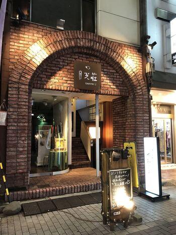 新橋駅から歩いて3~4分の赤レンガビルにあるのが「月のはなれ」です。お店はビルの5階で、エレベーターがないのでビルの入り口のインターフォンで席の状況を確認してから上がりましょう。  お店の入っている「月光荘」は大正6年創業の画材店で、歌人の与謝野晶子や芥川龍之介、島崎藤村などの文化人が集まるサロンから生まれたそう。