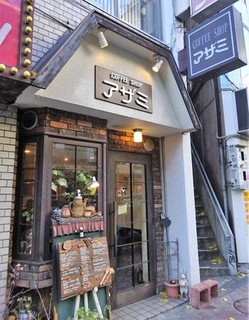 JR中野駅からほど近くにある「アザミ」は、昭和から続く落ち着いた雰囲気の喫茶店です。