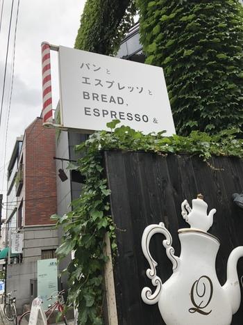 表参道駅から歩いて5分ほど、オリジナリティあるパンが人気のベーカリーカフェ「パンとエスプレッソ」のフレンチトーストも評判です。