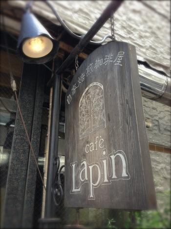 前述の「うさぎや」から徒歩2分の場所にある「カフェラパン」は、上野広小路界隈で人気を誇る老舗店。  年季の入ったカウンターとテーブル席が並ぶ店内は、落ち着いた雰囲気。