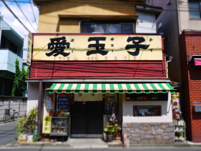"""先述したように、ここは""""谷根千""""と、主要文化施設が集中している""""上野のハイライトゾーン""""に挟まれたエリアです。  地図で分かる通り、当エリアは、北に「根岸」、北西から西にかけて「上野桜木」と「谷中」、「根津」、南西に「東京大学本郷キャンパス」、南西で「湯島」に接し、南東部に「上野広小路」、「御徒町」の商業地域が広がっています。  【「旧吉田屋酒店」近くにある「愛玉子(オーギョーチー)」は、台湾のデザート「愛玉子」の専門店。古くから、東京芸大の芸術家に愛されてきた名店。店内も外観通りに昭和レトロな雰囲気。】"""