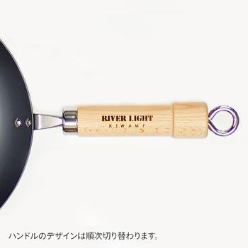 取っ手には「RIVER LIGHT」の焼き印が施され、明るい樺材が木のぬくもり感をプラスしてくれます。