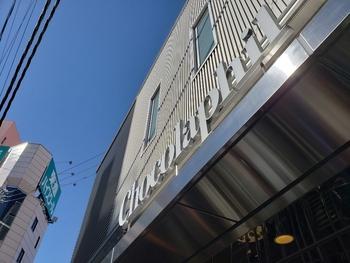 絶品のチーズタルトで有名な「BAKE」が新しく、ガトーショコラ専門店としてオープンさせたのが「Chocolaphil(ショコラフィル)エトモ自由が丘店」です。自由が丘駅すぐの場所にあり、2019年2月1日(金)にオープン以来大変人気となっています。