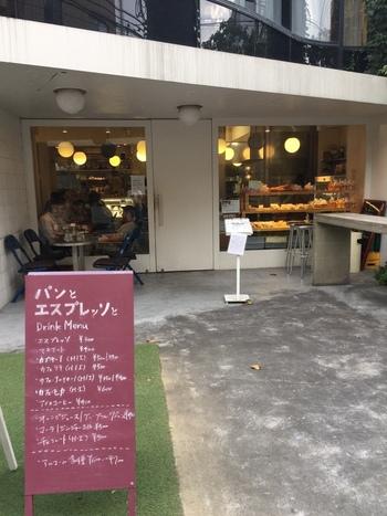 東京・表参道にあるベーカリーカフェ「パンとエスプレッソと」。お店の名前の通り、美味しいパンとこだわりのエスプレッソが楽しめる人気店です。