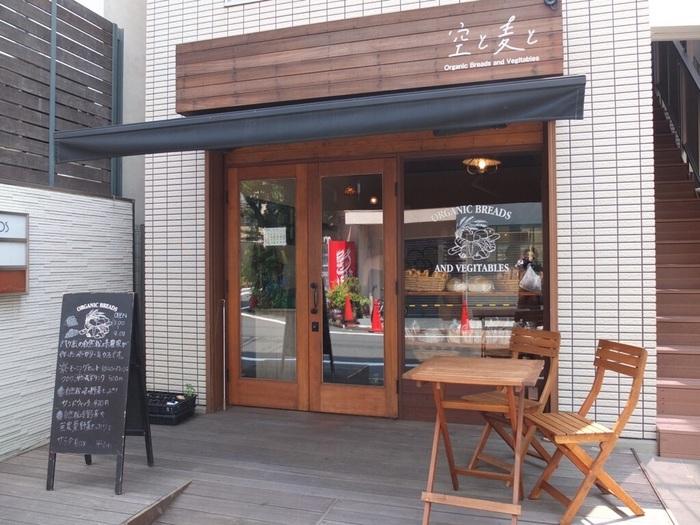 こちらは東京・代官山にある人気のベーカリーカフェ「空と麦と」。自家栽培した小麦や自然栽培の野菜、オーガニックのドライフルーツやナッツなど、厳選した原材料のみを使用した美味しいパンを提供しています。