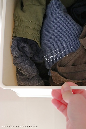 衣類はきちんとたたんでしまうものって、思い込みではないですか…?「見せる収納」だときちんとたたんでいないと散かって見えてしまいますが、中が見えない引き出しやボックスであれば、適当にたたんで入れておいても問題ありません。どうしても時間がかかりがちな洗濯物をたたんでしまう時間が、ぐっと短くなります!