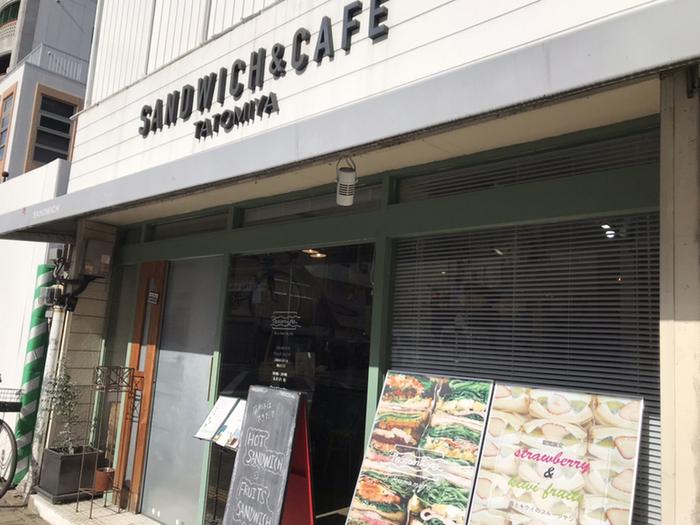 熊本市坪井にあるサンドイッチ専門「TATOMIYA」は、野菜がぎゅっと詰まったサンドイッチが大人気。モーニングセットはありませんが、朝から元気になれそうな野菜たっぷりのサンドイッチが揃っています。