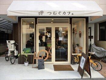 東京メトロ千代田線千駄木駅から徒歩5分の「つむぐカフェ」。糸車のマークが目印です。店名には、素敵な時間を紡いだり、人と人との関係を紡いだりして欲しいという願いが込められているそうです。