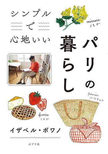 『シンプルで心地いいパリの暮らし』 著/イザベル・ボワノ  ポプラ社