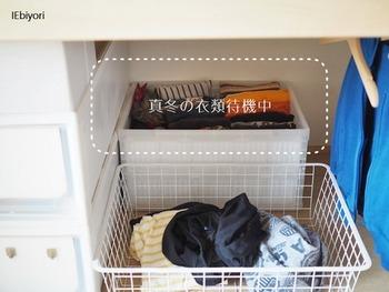 こちらのブロガーさんは、収納ボックスを季節や用途別に使い分けています。春や秋など季節の変わり目で、衣類の調節が必要なシーズンには、待機中のボックスを用意しておくのもいいですね♪