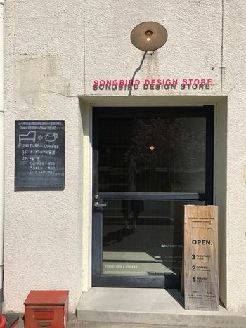 「ソングバードコーヒー」の外観はとてもシンプルですが、オリジナルの家具をデザインしている会社が運営しているということもあり、店内はオシャレで洗練された空間になっています。