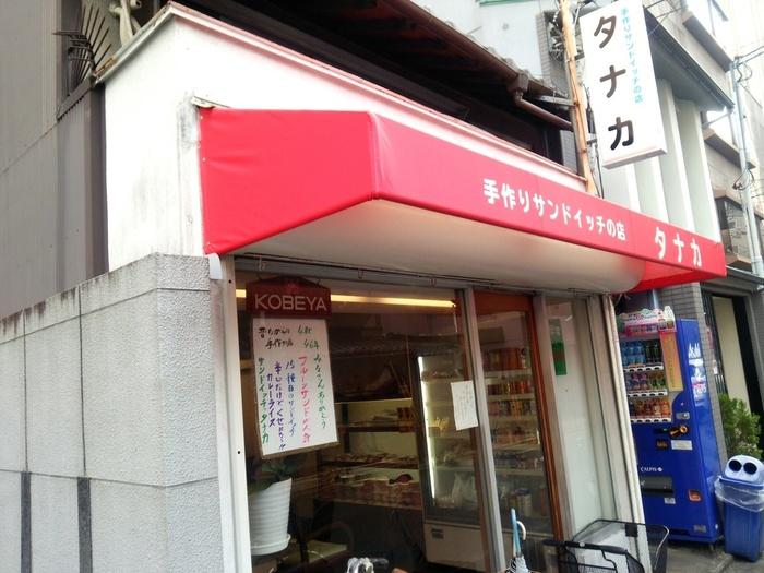 「サンドイッチのタナカ」は交通の便がいい烏丸御池にあり、1973年創業の地元民に愛されるサンドイッチ専門店。レトロな店構えはなんとも懐かしい雰囲気が漂います。長年のファンも数多く訪れる名店なので、あまりの人気に昼過ぎには売り切れる商品もあるのだとか。お目当ての商品がある場合はできるだけ早めの来店がおすすめですよ。