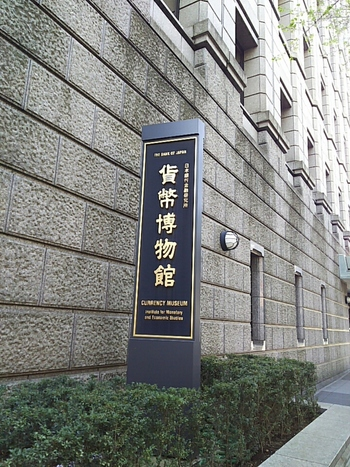 日本銀行本店の分館内に設けられた貨幣博物館。古代から現在までの日本の貨幣史や、世界の貨幣や紙幣を知ることができる展示などが用意されています。