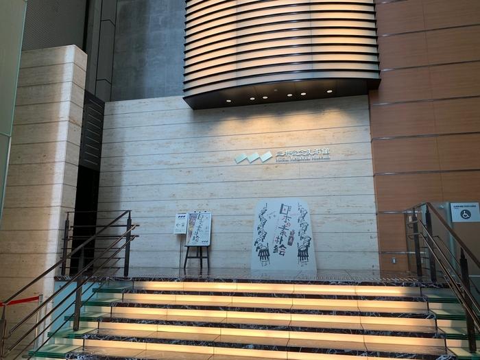 三井家が江戸時代から収集していたという約4000点もの美術工芸品が所蔵されたこちらの美術館。所蔵品は、茶道具を中心に、絵画や刀剣、能面、能装束、調度品など多岐にわたります。国宝が6点、重要文化財も75点もあり、そのほか、世界的な切手コレクションが約13万点所蔵されています。  最寄りのバス停は「メトロリンク日本橋」の「三井記念美術館」になります。