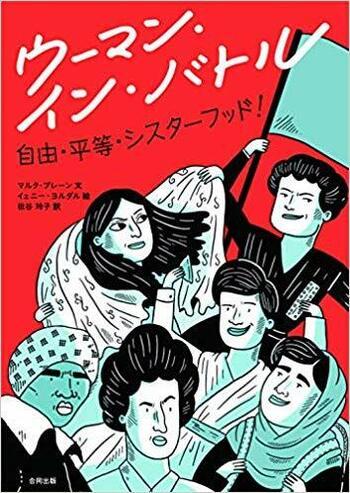 マルタ・ブレーン 著 / イェニー・ヨルダル 絵 / 枇谷玲子 訳 / 合同出版  日本では2019年に発売されたばかりの新しい一冊。ノルウェー文化省児童書賞 最優秀賞やボローニャ・ラガッツィ賞 優秀賞など数々の賞を受賞している、ノルウェーからやってきた、いま注目の物語です。