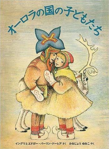 イングリとエドガー・パーリン・ドーレア 作 / かみじょうゆみこ 訳 / 福音館書店  オーロラを観ることができることでも有名な、ノルウェーの北部。そんな北極圏に近いノルウェー北部で過ごしている少数民族の子ども達のお話です。温かくも、リアルな暮らしを絵本を通じて学ぶことができますよ。
