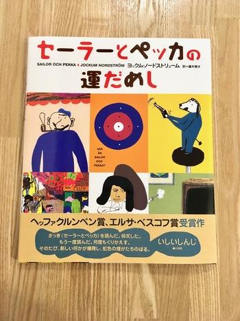 ヨックム・ノードストリューム 作 / 菱木晃子 訳 / 偕成社  ストックホルム出身のヨックム・ノードストリュームが著書である『セーラーとペッカの運だめし(Sailor och Pekka)』は、数々の賞も受賞している一冊。独特の世界観とデザイン性にすぐれた絵が、とても気になってしまう存在です。主人公のセーラーとペッカが繰り広げる、おかしくもかわいいストーリー。