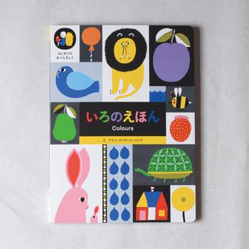 アイノーマイヤ・メッツォラ 作 / パイインターナショナル  『かずのえほん』と同シリーズの『いろのえほん』は、その名前の通り色を学べる一冊です。