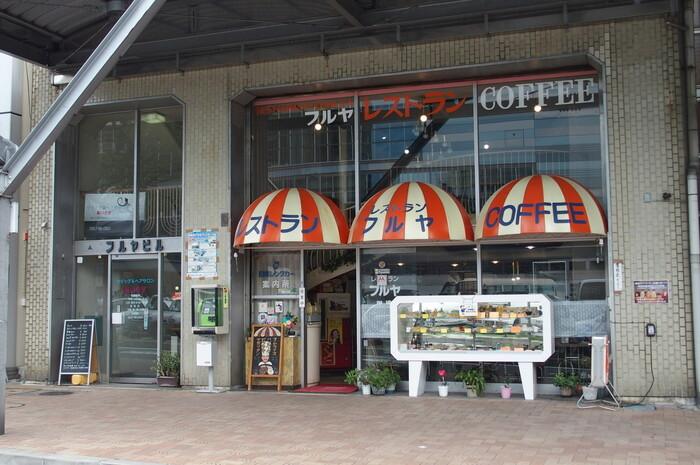 熱海の駅前にある昭和の香りが漂う洋食レストラン「レストランフルヤ」は、昔ながらの喫茶店フードが頂けるおすすめランチスポットです。