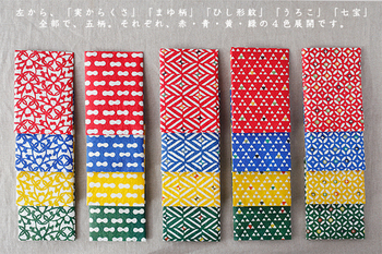"""こちらは和紙で作られた、文庫本サイズのブックカバーです。素材には、富山県の伝統工芸である""""八尾(やつお)和紙""""が使われています。丈夫で耐水性も高いのが特徴。カラーは赤、青、黄、緑の4色から選べるほか、模様も""""実からくさ""""や""""まゆ柄""""""""うろこ""""など、5種類のバリエーションがあります♪"""