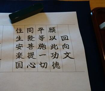 少しでも仏教が身近に感じられるように、と新しい形のお寺として気軽に訪れることができるカフェを作ったのだそう。よく見ると、店内には御本尊の阿弥陀如来の立像も設置されています。  こちらのカフェでの人気は「プチ写経セット(ドリンク付き)」。硯や筆と共に20字ほどの回向文をいただき、墨でなぞり書きします。