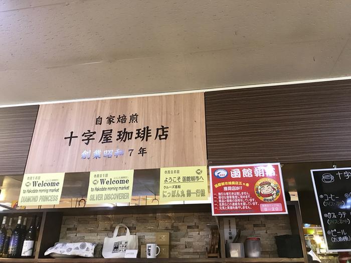 函館朝市の敷地内で、朝7時から自家焙煎の本格珈琲をいただけるのがこちら、「十字屋珈琲店」。イカ釣りをやっている屋内市場「えきに市場」内にあるので、肌寒い朝でも温かい一杯でくつろげます。