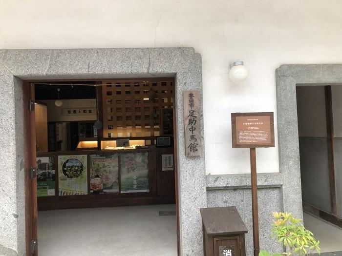 足助中馬館は、旧稲橋銀行の足助支店として使われていた社屋です。大正元年に創建され、有形文化財に指定されています。