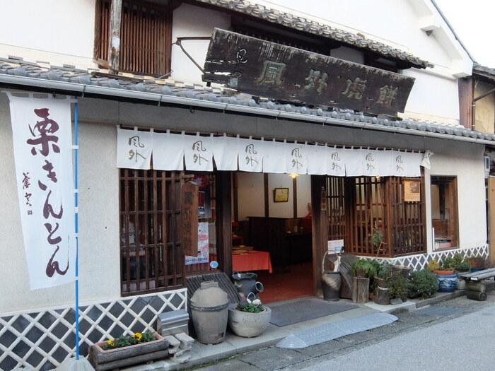 「御菓子司 風外」は、足助の街並みに並ぶ和菓子店です。建物は足助らしく昔の茶屋といった造りで、タイムスリップしたような気分に浸れます。