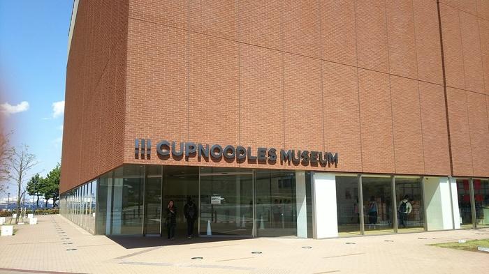 横浜港を背にどどーんと構える美しい外観の「カップヌードルミュージアム」。