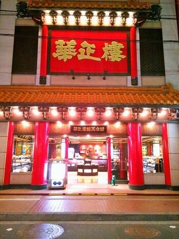 中華街でも圧倒的な存在感を醸し出しているのが老舗の高級中華料理店の「華正樓」です。