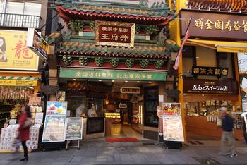 中華街の食べ歩きでもお馴染みの人気店「ワンフーチン」。