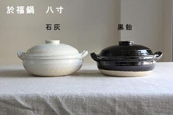 こちらも伊賀焼の土鍋です。轆轤の線が力強く、明るい石灰もシックな黒飴の色合いも素敵です。